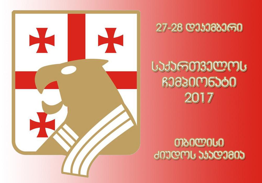 Georgian National Championships 2017